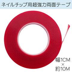 ネイルチップ用 超強力透明両面テープ 10mm×10M【1巻】【メール便可】