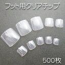 クリアネイルチップ【フットネイル用】500枚 【メール便可】
