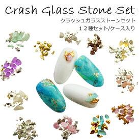 クラッシュガラスストーンセット 12種【ケース入り】1セット【メール便可】※2019年3月よりカラー変更