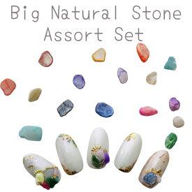 BIG天然石アソートセット 12色セット ナチュラルストーン【メール便可】大きめ天然石