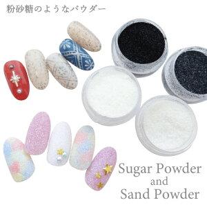 混ぜて、ふりかけて使える!シュガーパウダー & サンドパウダー 粉砂糖ネイル 砂ネイル パウダー ケース付き 【メール便可】全4種