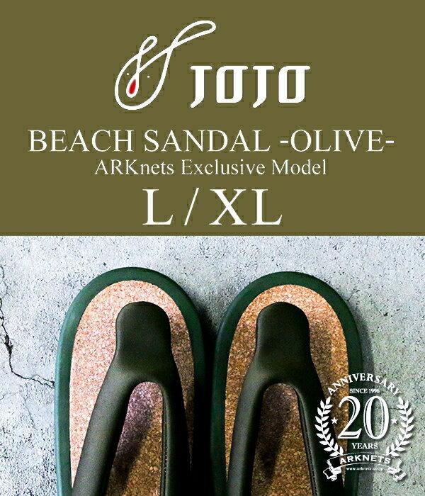 """JOJO [ジョジョ] / ARKnets20周年別注 """"BEACH SANDAL""""OLIVE(L・XLサイズ) (ビーサン ビーチサンダル ない藤 草履 ぞうり ゾウリ サンダル シューズ 靴) JOJO-BASIC-ARK02-LXL 【MUS】【WIS】"""