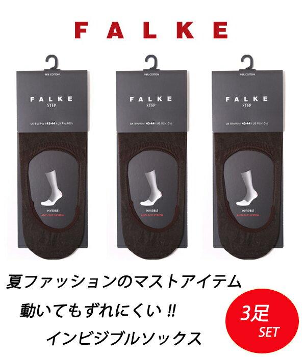 FALKE / ファルケ : 14625 STEP (MENS 3足セット) (ブラウン) : ソックス 靴下 セット 3組 : 14625-5930 【MUS】