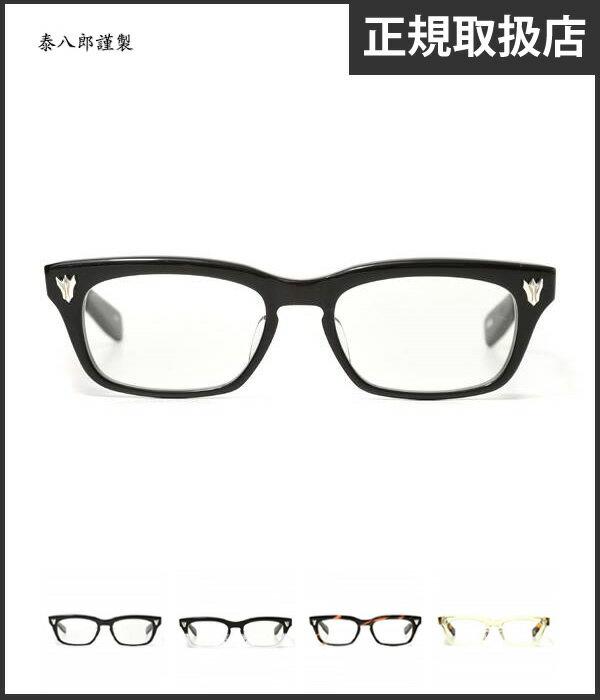 泰八郎謹製 (タイハチロウキンセイ) / PREMIERE 6 /全4色(タイハチロウキンセイ メガネ 眼鏡)premiere-6【MUS】
