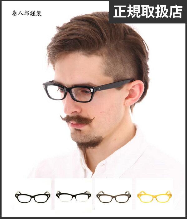 泰八郎謹製 (タイハチロウキンセイ)/ PREMIERE I / 全4色(タイハチロウキンセイ メガネ 眼鏡)premiere-1 【MUS】