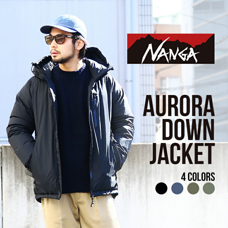 NANGA ( ナンガ メンズ ) / オーロラ ダウン ジャケット / AURORA DOWN JACKET / 全4色 ( ダウン メンズ 定番 ヨーロピアンダックダウン アウトドア パッカブル) AURORA-DOWN-JACKET 【AST】【WIS】