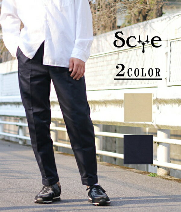 【SALE/セール】Scye(サイ) / san joaquin cotton x uneven yarn1 tuck trousers / 全2色 (ボトムス パンツ 5ポケット チノパン タック スラックス) 5117-81538【MUS】