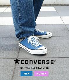 【送料無料】CONVERSE / コンバース : CANVAS ALL STAR J OX / サイズ23〜29cm : キャンバス オールスター ジャパン ローカット シューズ スニーカー メンズ レディース : 31303900【AST】【DEA】【WIS】