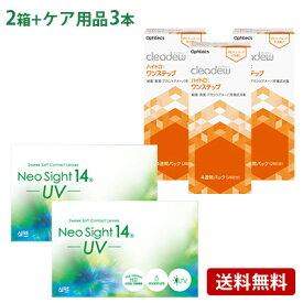 ネオサイト14UV しっかりケア用品3か月セット 【 コンタクトレンズ 2week 2ウィーク NeoSight14UV 2週間使い捨て 6枚入 アイレ 】