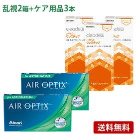 エアオプティクス乱視用 しっかりケア用品3か月セット 【 コンタクトレンズ 日本アルコン AIR OPTIX 2week 2ウィーク 乱視用使い捨て 6枚入 】