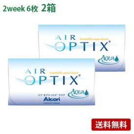 エアオプティクスアクア(2週間) 2箱セット(左右各1箱) 【 コンタクトレンズ 2week AIROPTIX 2ウィーク 2週間使い捨て 6枚入 日本アルコン Alcon 】