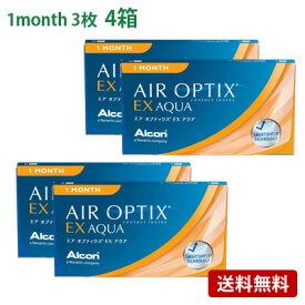 エアオプティクスEXアクア(1ヶ月) 4箱セット(左右各2箱) 【 コンタクトレンズ 日本アルコン Alcon AIR OPTIX EX AQUA 1か月 1month マンスリー 3枚入 】