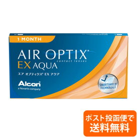 エアオプティクスEXアクア(1ヶ月) (ポスト投函便)送料無料/代引き不可 【 コンタクトレンズ 日本アルコン Alcon AIR OPTIX EX AQUA 1か月 1month マンスリー 3枚入 】