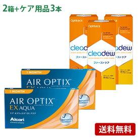 エアオプティクスEXアクア(1ヶ月) しっかりケア用品3か月セット 【 コンタクトレンズ 日本アルコン Alcon AIR OPTIX EX AQUA 1か月 1month マンスリー 3枚入 】