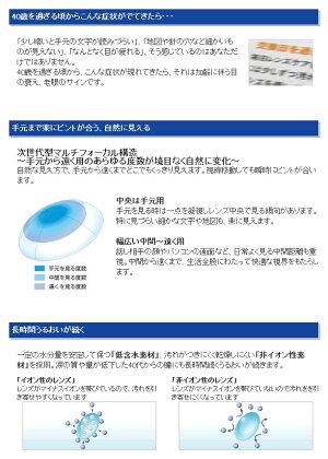 メダリストマルチフォーカル2箱セット(左右各1箱)【RCP】