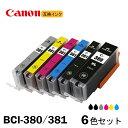 BCI-381+380XL/6MP 6色セット BCI-381(BK/C/M/Y/GY) + BCI-380XLBK キャノンプリンター用互換インクタンク CANON社 ICチップ付 残量表示 BCI-380XLBK BCI-381BK BCI-381C BCI-381M BCI-381Y BCI-381GY BCI380 BCI 380 BCI381 BCI 381