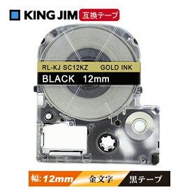 12mm キングジム用 黒テープ金文字 テプラPRO互換 テプラテープ テープカートリッジ 互換品 SC12KZ 長さが8M 強粘着 黒テープ 黒色テープ ブラックテープ