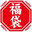 reversal(リバーサル)/福袋 2017/総額5万円相当(Tシャツ、スウェット、小物、etc)