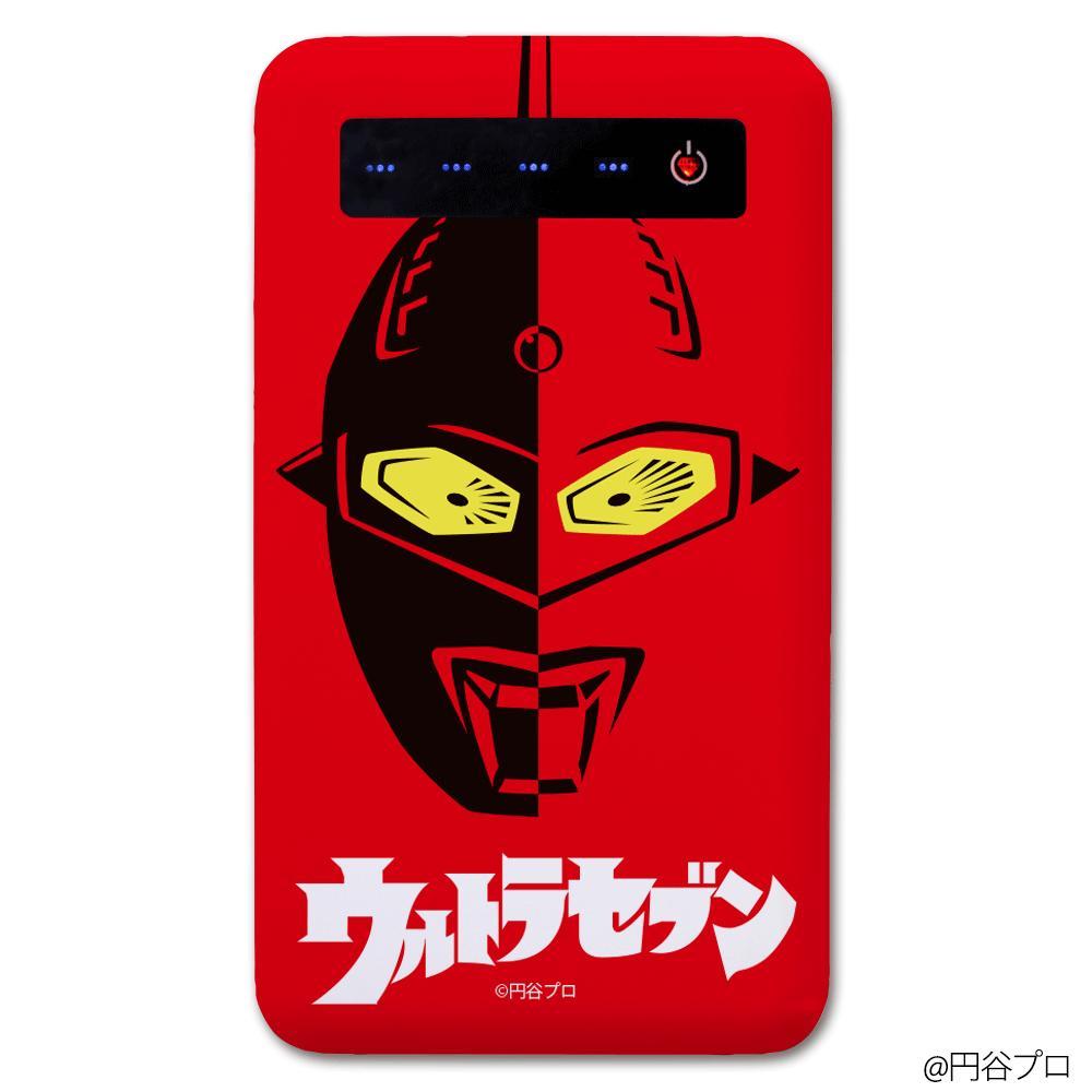 【円谷プロ】TREST(トレスト)/モバイルバッテリー/ウルトラセブン/充電器