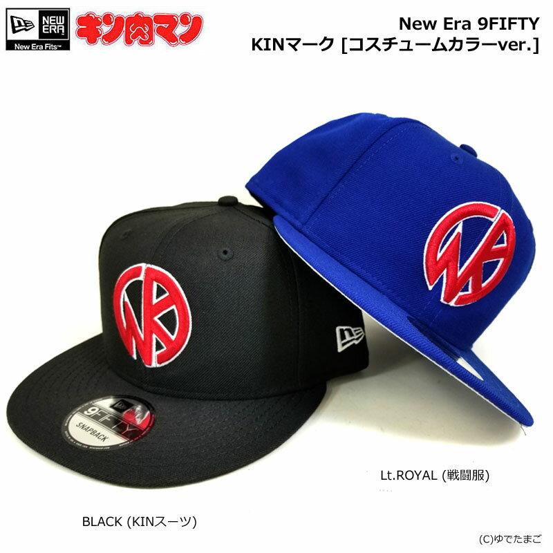 """【キン肉マン】NEW ERA/9 FIFTY/キン肉マン """"KINマーク""""(コスチュームカラーver.)/スナップバックキャップ"""