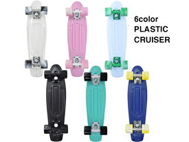 【SALE】【スケボー/スケートボード/完成品】PPクルーザー/プラスチッククルーザー/コンプリートセット