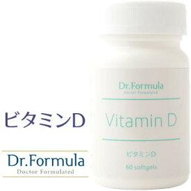 【医師監修】 ビタミンD (60日分) 60粒 オメガ3系脂肪酸 亜麻仁油 サプリ 医学界でも注目の高い成分 ドクターズサプリメント