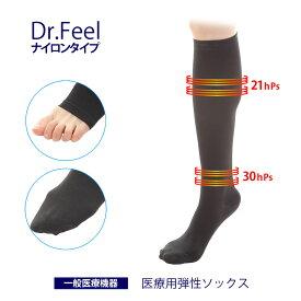 【送料無料】 Dr.Feel 医療用 弾性ソックス Day-吸放湿繊維でさらっと快適- 一般医療機器 ブラック 男女兼用 弾性ストッキング  2点までネコポス配送