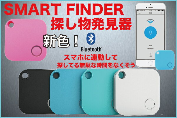 【メール便送料無料】Bluetooth キーファインダー Key Finder スマートファインダー Smart Finder 日本語アプリ対応 キーリング カギ 鍵 車 アラーム スマートフォン 居場所 カメラ GPS 探し物 発見器 忘れ物 防止 落とし物 スマートタグ タグ スマート