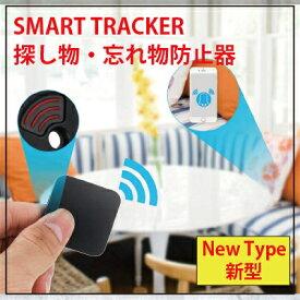 【メール便送料無料】2020最新版 Bluetooth キーファインダー Key Finder スマートファインダー Smart Finder 日本語アプリ対応 キーリング カギ 鍵 車 アラーム スマートフォン 居場所 カメラ GPS 探し物 発見器 忘れ物 防止 落とし物 スマートタグ タグ スマート 充電 USB