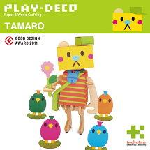 プレイデコ(PLAY-DECO)TAMARO