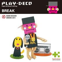 プレイデコ(PLAY-DECO)BREAK(ブレーク)
