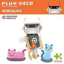 プレイデコ(PLAY-DECO)ROBOSUKE