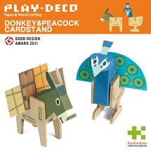 【PLAY-DECO(プレイデコ)】DONKEY&PEACOCKCARDSTAND