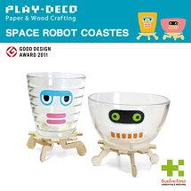 プレイデコ(PLAY-DECO)ロボットコースター