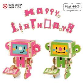 プレイデコ(PLAY-DECO)HAPPY BIRTHDAY!! インテリア 工作 グッドデザイン賞 おもしろ雑貨 プレイデコ(PLAY-DECO)おもしろ 雑貨