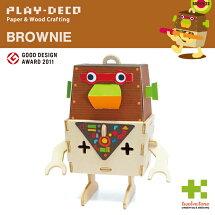 【PLAY-DECO(プレイデコ)】BROWNIE