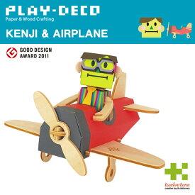 プレイデコ(PLAY-DECO)KENJI & AIRPLANE インテリア 工作 グッドデザイン賞 おもしろ雑貨 プレイデコ(PLAY-DECO)おもしろ 雑貨★