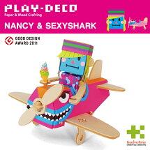 【PLAY-DECO(プレイデコ)】NANCY&SEXYSHARK