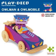 【PLAY-DECO(プレイデコ)】OWLMAN&OWLMOBILE