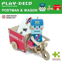 【PLAY-DECO(プレイデコ)】POSTMAN&WAGON