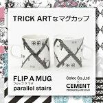 FLIPAMUG(フリップアマグ)マグカップ【parallelstairs】使い方色々、大きめ万能マグ