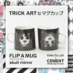 FLIPAMUG(フリップアマグ)マグカップ【skullmirror】使い方色々、大きめ万能マグ