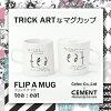 FLIPAMUG(フリップアマグ)マグカップ【tea:eat】使い方色々、大きめ万能マグ