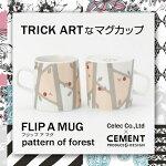 FLIPAMUG(フリップアマグ)マグカップ【patternofforest】使い方色々、大きめ万能マグ