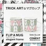 FLIPAMUG(フリップアマグ)マグカップ【elegantframe】使い方色々、大きめ万能マグ