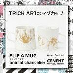 FLIPAMUG(フリップアマグ)マグカップ【animalchandelier】使い方色々、大きめ万能マグ