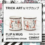 FLIPAMUG(フリップアマグ)マグカップ【gravitylesscircus】使い方色々、大きめ万能マグ