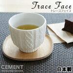TraceFaceトレースフェイス【8種類展開】陶器の原形に細やかに施された手彫りの技術を生かし、日常にあるテクスチャーをカップに表現