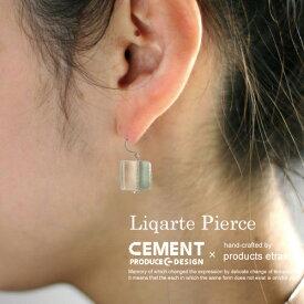 Liqarte(リカルテ) ピアス【4色展開】CEMENT セメントプロデュースデザイン 日本製 おしゃれ ピアス