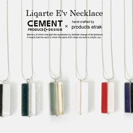 Liqarte Ev.(リカルテ イヴ)ネックレス【6色展開】CEMENT セメントプロデュースデザイン 日本製 おしゃれ ネックレス